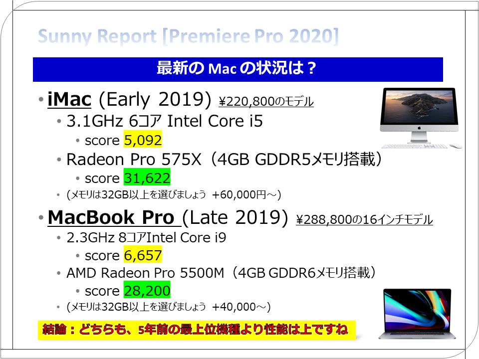 最新のMacの状況は?