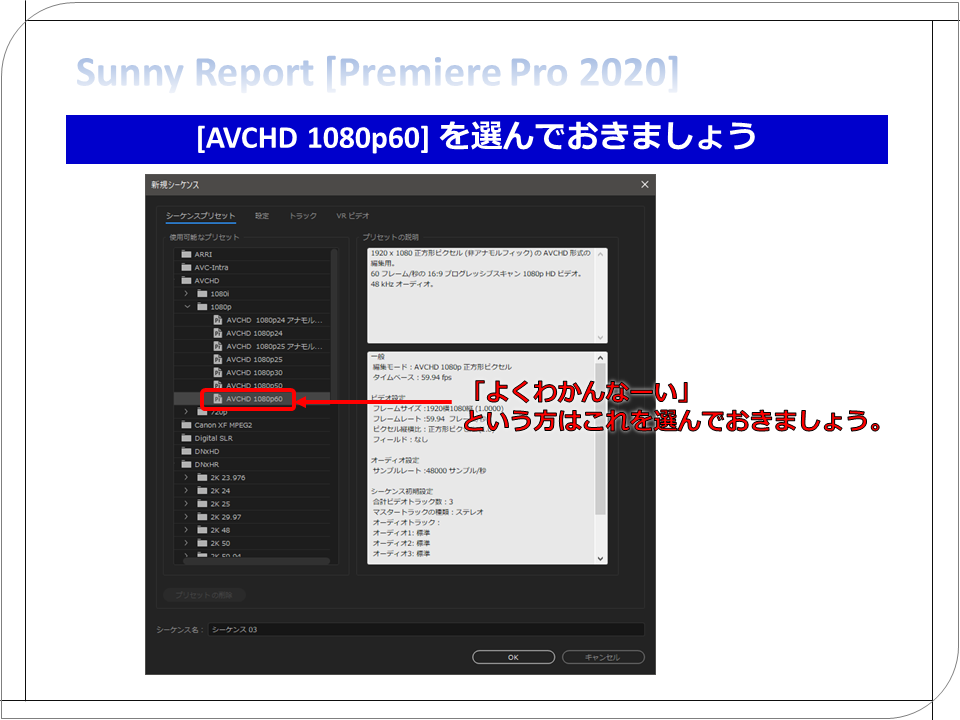"""初心者は""""AVCHD 1080p60"""" を選んでおきましょう"""""""