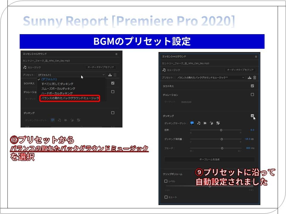 BGMのプリセット設定