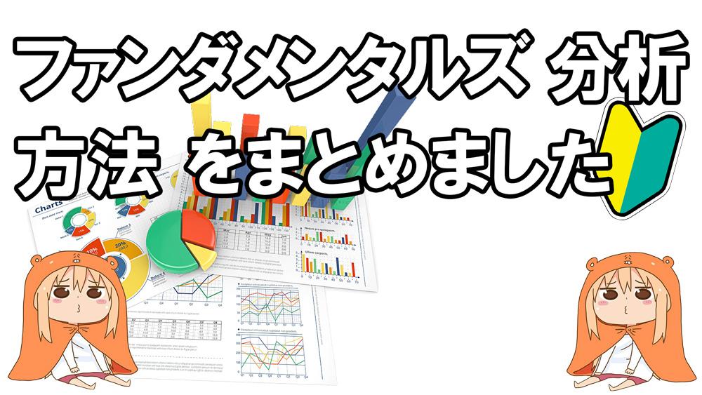 ファンダメンタルズ分析の方法 をまとめました 株式